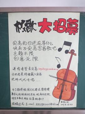高中小组海报设计图